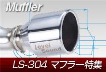 LS-304 マフラー特集