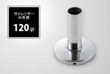インナーサイレンサー 120φ用 [SA120]