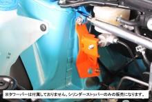 ブレーキマスターシリンダーストッパー 単品 ホンダ S660 JW5 T-2W [TB-HN0930MTS00-01]
