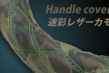 ハンドルカバー 迷彩レザーカモ Sサイズ 汎用品 T-1W [JHC07M01A-S-01]