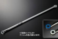 調整式ラテラルロッド ニッサン モコ MG22S [KLRS005-9]