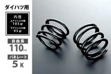 ダイハツ用 リアショートスプリング 110mm 5K 2本1セット (旧:SDSD3R-110) [SKP-D11005-RSAJ-01]