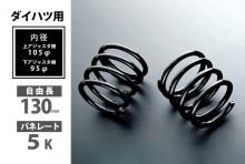 ダイハツ用 リアショートスプリング 130mm 5K 2本1セット (旧:SDSD3R-130) [SKP-D13005-RSAJ-01]