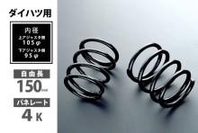 ダイハツ用 リアショートスプリング 150mm 4K 2本1セット (旧:SDSD3R-150) [SKP-D15004-RSAJ-01]