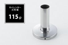 【予約】【次回入荷予定7月上旬】インナーサイレンサー 115φ用 [SA115]