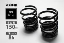 【予約】【次回入荷予定7月中旬】スズキ用 レーシングスペック ハイレートリアスプリング 8K 2本1セット ※2WD/4WD装着可 [SKP-S15008-RS-90001]