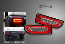 LEDテールランプ クローム スズキ ジムニー JB64W/JB74W [CT-STJB64JIMY-3LTB-CC04-01]