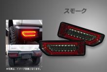 LEDテールランプ スモーク スズキ ジムニー JB64W/JB74W [CT-STJB64JIMY-3LTB-SC04-01]