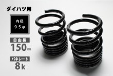 ダイハツ用 レーシングスペック ハイレートリアスプリング 8K 2本1セット [SKP-D15008-RS-90001]