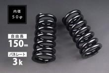 直巻スプリング 2本セット 50φ 150mm 3K [SKP-SPT5015003-1]