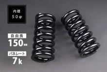 直巻スプリング 2本セット 50φ 150mm 7K T-1W [SKP-SPT5015007-1]