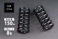【販売終了】直巻スプリング 2本セット 50φ 150mm 8K [SKP-SPT5015008-1]