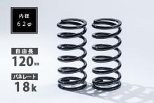 直巻スプリング 2本セット 62φ 120mm 18K T-1W [SKP-SPT6212018-1]