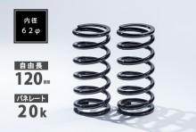 直巻スプリング 2本セット 62φ 120mm 20K T-1W [SKP-SPT6212020-1]