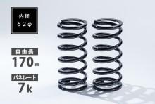 直巻スプリング 2本セット 62φ 170mm 7K T-1W [SKP-SPT6217007-1]