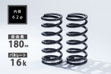 直巻スプリング 2本セット 62φ 180mm 16K T-1W [SKP-SPT6218016-1]