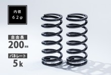 直巻スプリング 2本セット 62φ 200mm 5K T-1W [SKP-SPT6220005-1]