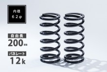 直巻スプリング 2本セット 62φ 200mm 12K T-1W [SKP-SPT6220012-1]