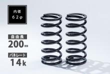 直巻スプリング 2本セット 62φ 200mm 14K T-1W [SKP-SPT6220014-1]