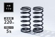 直巻スプリング 2本セット 62φ 220mm 5K [SKP-SPT6222005-1]