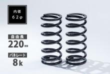 直巻スプリング 2本セット 62φ 220mm 8K [SKP-SPT6222008-1]