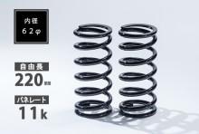 直巻スプリング 2本セット 62φ 220mm 11K T-1W [SKP-SPT6222011-1]