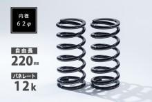 直巻スプリング 2本セット 62φ 220mm 12K T-1W [SKP-SPT6222012-1]