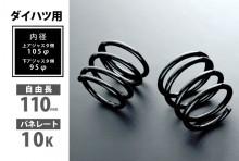 ダイハツ用 リアショートスプリング 110mm 10K 2本1セット [SKP-D11010-RSAJ-01]