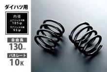 ダイハツ用 リアショートスプリング 130mm 10K 2本1セット [SKP-D13010-RSAJ-01]