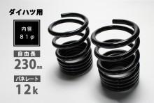 レーシングスペックハイレートリアスプリング 12K 2本1セット [SKP-D23012-RS-01]