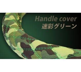 ハンドルカバー 迷彩グリーン Sサイズ 汎用品 T-1W [JHC07G01A-S-01]
