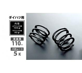 ダイハツ用 リアショートスプリング 110mm 2本1セット (バネレート5k) [SDSD3R-110-1]