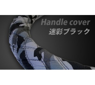 ハンドルカバー 迷彩ブラック Sサイズ 汎用品 T-1W [JHC07A01A-S-01]