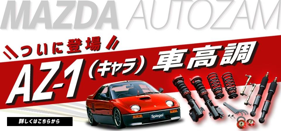 Spiegel (シュピーゲル) AZ-1 プロスペックステージ2 車高調 発売開始