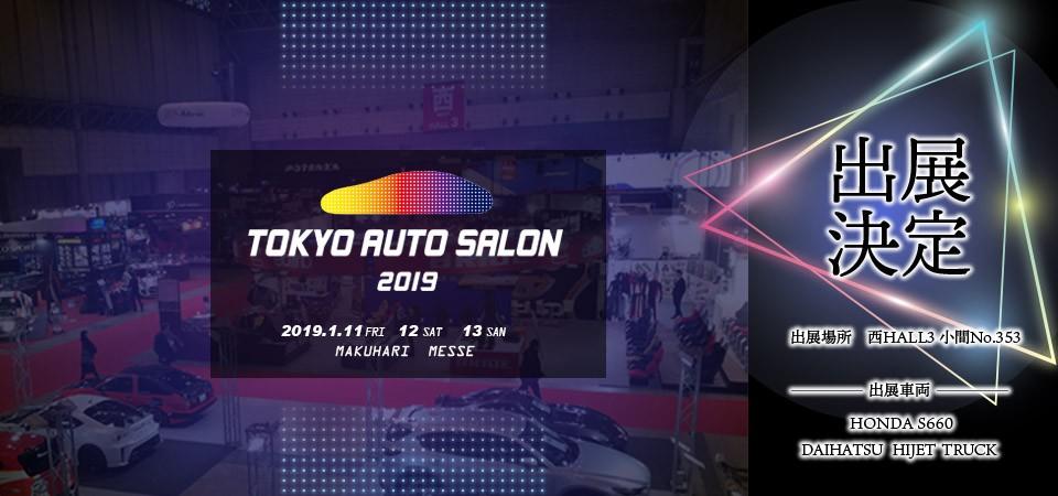 Spiegel (シュピーゲル) 2019 TOKYO AUTO SALON 出展 バナー