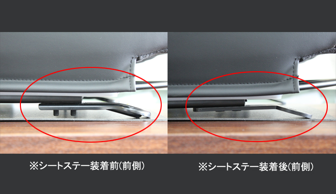 Spiegel (シュピーゲル) S660 純正シート専用 ローダウンシートステー ホンダ S660 JW5 装着画像 前側