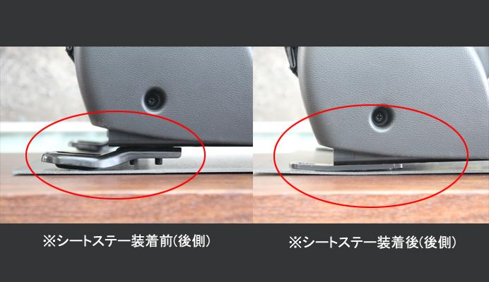 Spiegel (シュピーゲル) S660 純正シート専用 ローダウンシートステー ホンダ S660 JW5 装着画像 後側