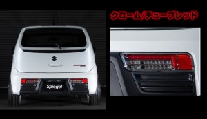 Spiegel (シュピーゲル) LEDテールランプ クローム/チューブレッド スズキ アルト/アルトワークス/アルトターボRS HA36S/HA36V 装着イメージ画像
