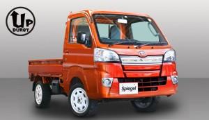 Spiegel (シュピーゲル) UP BURST (アップバースト) 車高調整キット ダイハツ ハイゼットトラック(ジャンボ) S200P/S201P/S500P 装着イメージ画像