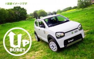 Spiegel (シュピーゲル) UP BURST (アップバースト) α 車高調整キット スズキ アルト(アルトワークス/ターボRS) HA36S ※2WD車用 装着イメージ画像