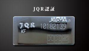 Spiegel (シュピーゲル) LS-304 JQR認証プレート
