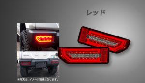 Spiegel (シュピーゲル) LEDテールランプ スズキ ジムニー JB64W レッド 商品画像